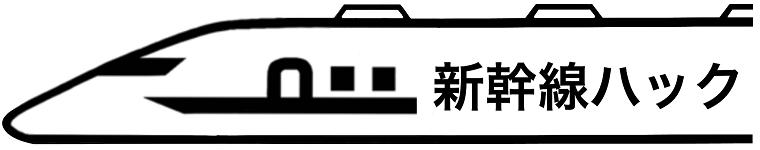 新幹線ハック