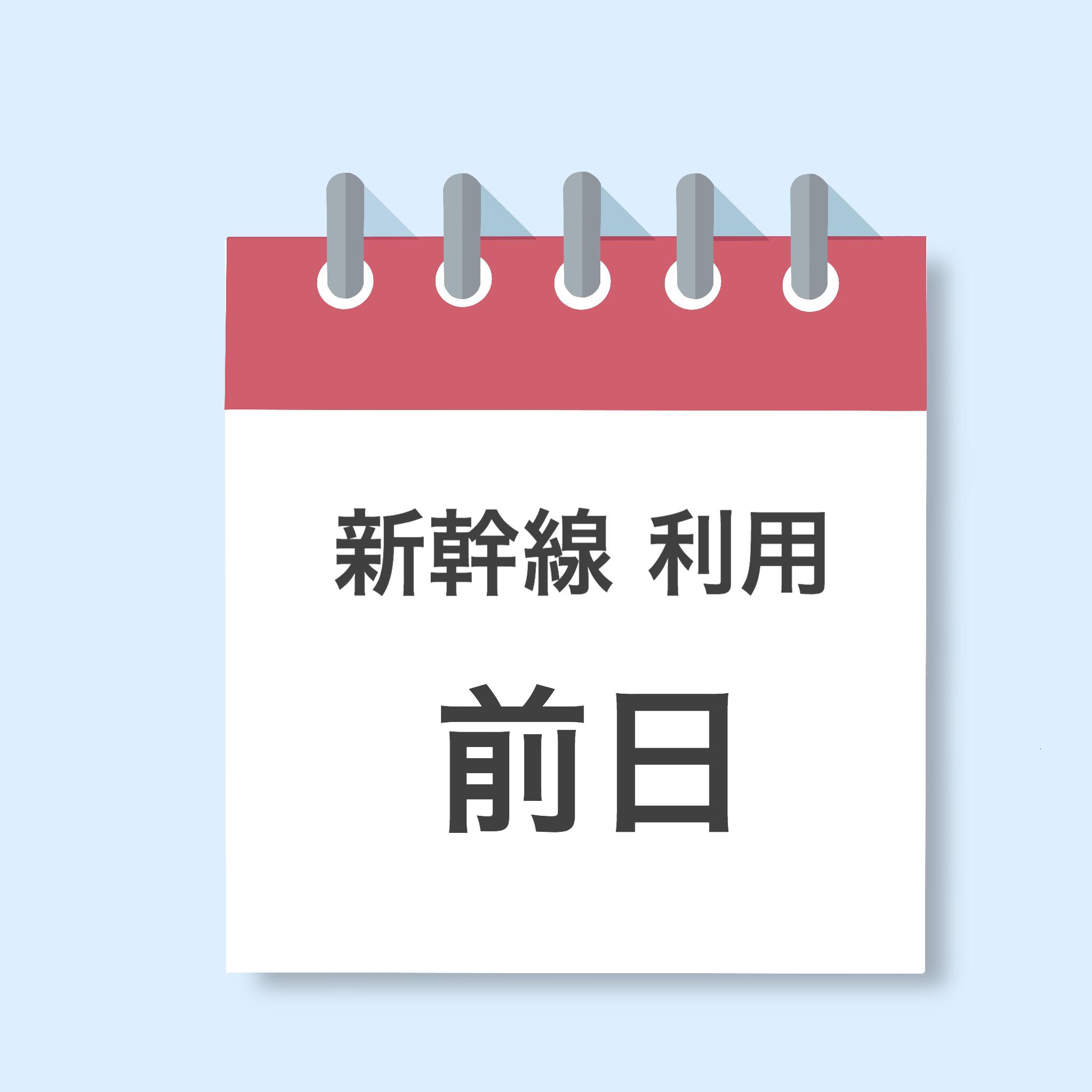 博多 京都 新幹線 往復